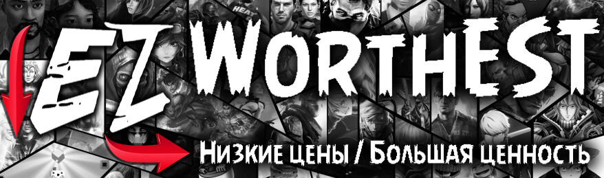 Worthest.com.ua